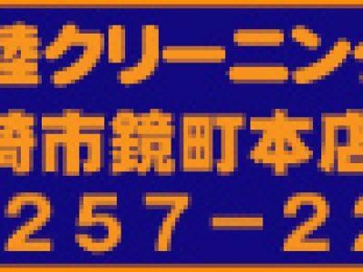 みやび洗しみ抜研精会8月期講習会in南魚沼鮎祭り♪